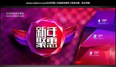 新年聚惠2014新年宣传海报