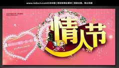情人节浪漫婚礼背景