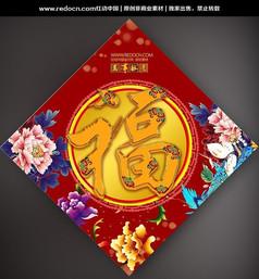新年掛飾福字窗貼
