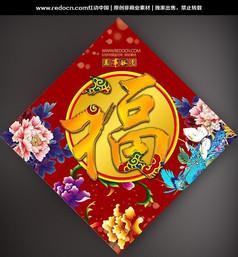 新年福字掛飾