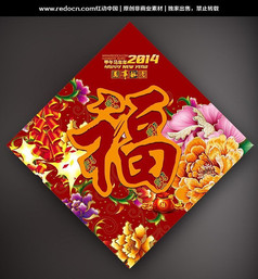 中國風新年掛飾福字2019年送彩金網站