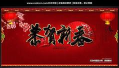 马年恭贺新春背景设计