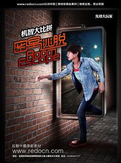 密室逃脱机智大比拼宣传海报