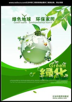 绿色环保海报设计