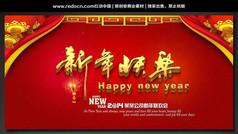 2014企业新年晚会背景设计