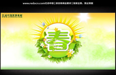 春天阳光背景图片