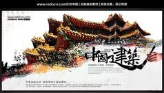 中国传统建筑背景