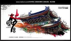 中国传统建筑背景设计