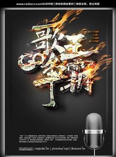 ktv歌王争霸宣传海报