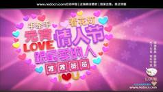 2014元宵节情人节活动背景设计