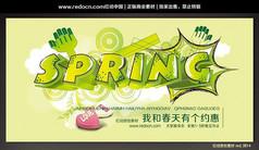春季商�龃黉N背景素材