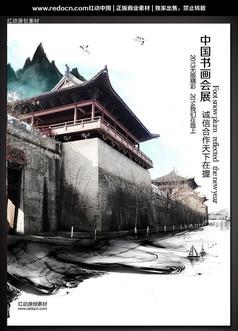 中国传统文化宣传海报
