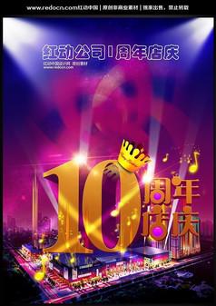 企业公司店庆10周年海报