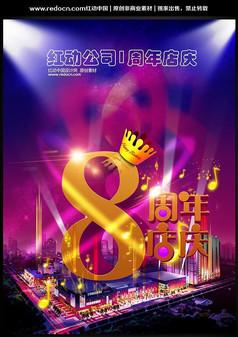 企业公司店庆8周年海报