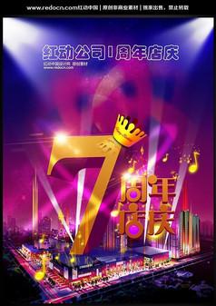 企业公司店庆7周年海报
