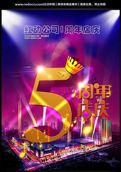 企业公司店庆5周年海报
