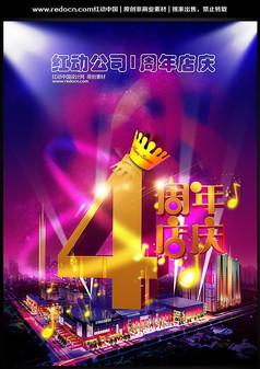 企业公司店庆4周年海报