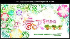 春季绿色植物背景设计