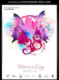 三八美丽女人节促销海报设计