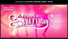 魅力38妇女节促销背景设计