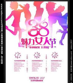 魅力女人节促销海报设计