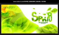 2014清新�G色背景素材