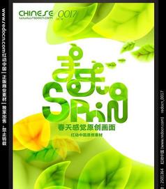 春季感觉梦幻创意海报