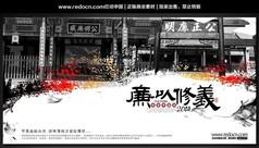 廉以修义中国传统文化背景