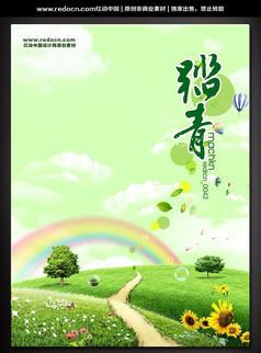 春季踏青宣传海报设计