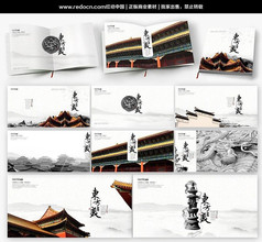 东方传统建筑画册设计