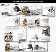 中国传统佛文化画册设计
