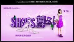 shoes搏斗宣传背景设计
