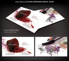 化妆品名片设计