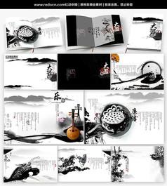中国水墨风画册设计