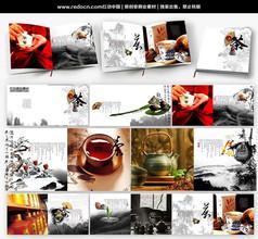 中国风茶文化画册设计