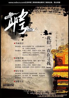 中国水墨风招聘海报