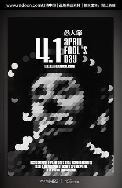 41愚人节创意个性海报设计