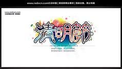 中国传统清明节背景设计