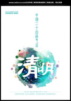 中国二十四节气清明节海报