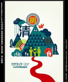 清明节卡通宣传海报设计