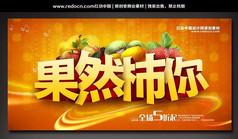 春季水果促�M背景�O�