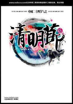 中国风清明节活动海报背景