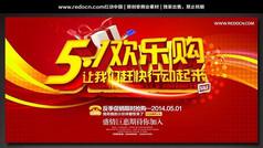 商场51欢乐购主题促销活动海报