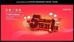 劳动节5动全城主题促销活动海报