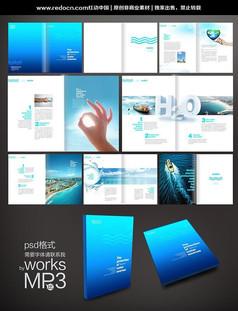 自来水画册 水务公司宣传画册