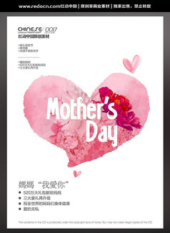 母亲节花店宣传海报