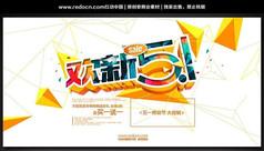 51劳动节商场主题促销活动海报