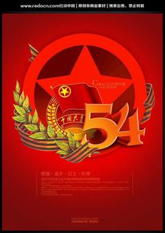 54青年节共青团宣传海报