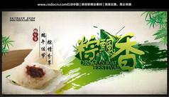 粽飘香端午节宣传海报