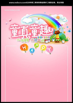 儿童节促销海报背景